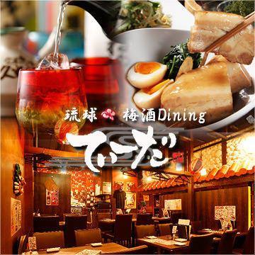 只有在這裡吃的用新鮮食材的菜餚♪所做的所有商品沖繩創意料理高達40%的折扣!