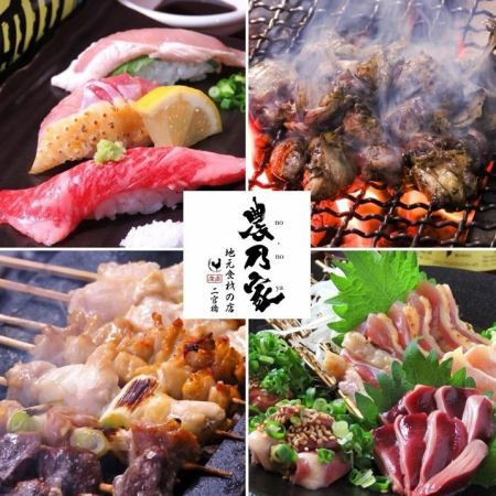 Black sweet potatoes of chickens · young chicken · local chicken · handful of Japanese black beef · proficient such as black pig shabu shabu etc ♪