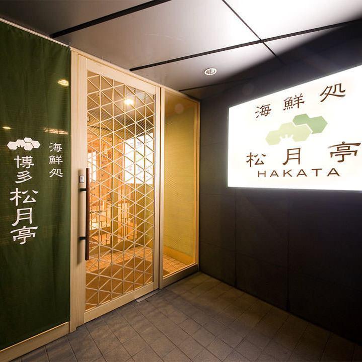 当店は2階です☆【博多駅筑紫口 徒歩1分】ホテルサンルート博多の2階にて営業しております。