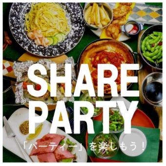 Share feel free to share with everyone 【Standard】 8 items [2.5H drinking] 3000 yen (Saturdays, Sundays, public holidays Holiday, 3300 yen)
