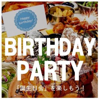 ◎ for birthday and celebration ◎ [with dessert plate course] 8 items [2.5H drinking] 3300 yen (Saturdays, Sundays, public holidays Holiday 3500 yen)