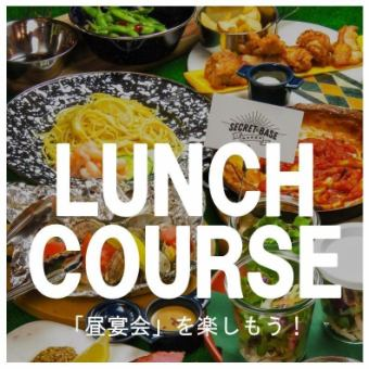 【Luncheon party】 There are year-end party and New Year's party from lunch! 7 Waiwai Lunch Banquet Course 7 items [2 H drink all-you-can] 2500 yen