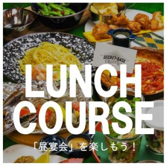 【午餐會】午餐有年終派對和新年派對!7外圍午餐宴會套餐7項[2 H喝全友] 2500日元