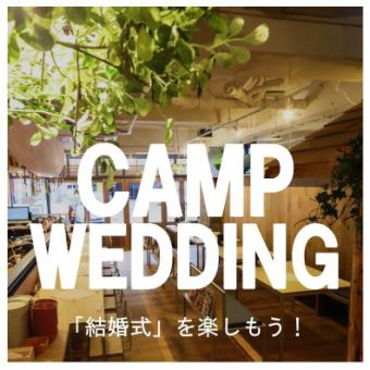 Bringing with children OK! Bride and groom ★ Casual Wedding (Second party) course