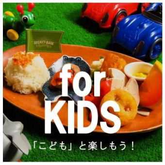 We can ask with adult course! 【Kids' course only】 3 items 1000 yen (All you can drink is +300 yen 2.5H)