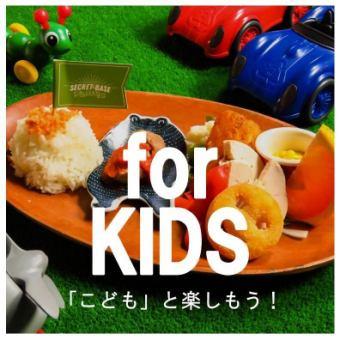 我们可以询问成人课程!【仅限儿童课程】3项1000日元(所有你可以喝的是+ 300日元2.5H)