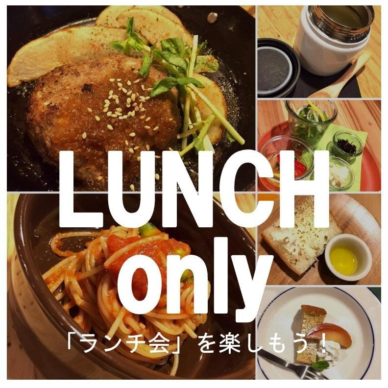"""Weekday only ★ 1 drink with """"lunch course"""" ◎"""