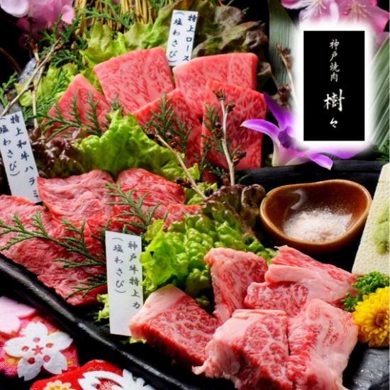 神戸牛・A4,A5の上質なお肉の美味しさを味わえる♪タイプ様々な完全個室多数あり♪