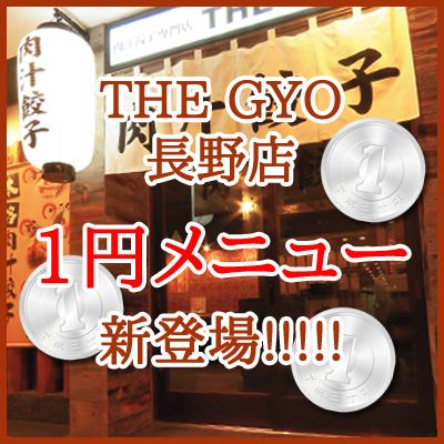 Must-see !! 1 yen menu 【For details, go to course page ♪】