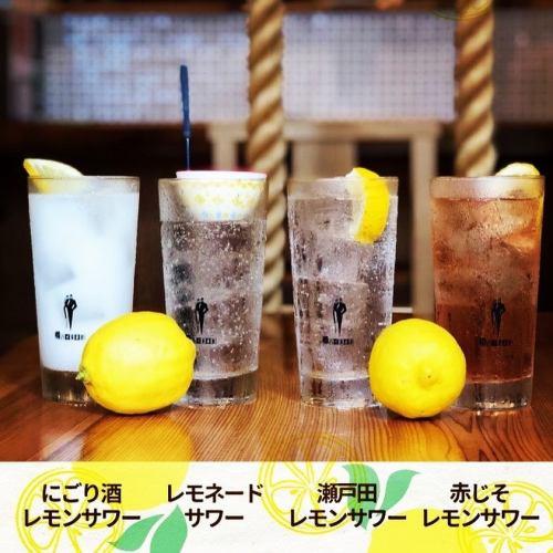 自家製のレモンサワーが4種類!