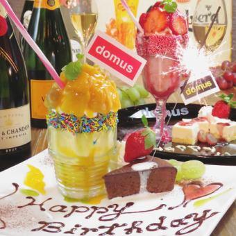 【誕生日・記念日コース】乾杯シャンパン付き全6品2980円2h飲み放題!+2000円でケーキプレートも