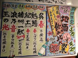 📢✨✨🇯🇵日本酒フェア🍶開催中です!