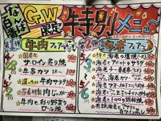 📢✨✨なんば百番・GW限定特別メニュー✨🎏