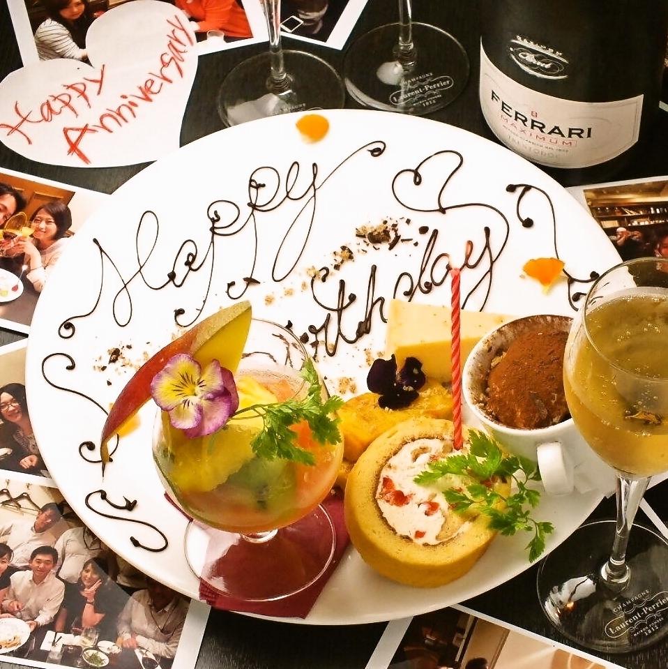 Anniversary / birthday surprise production
