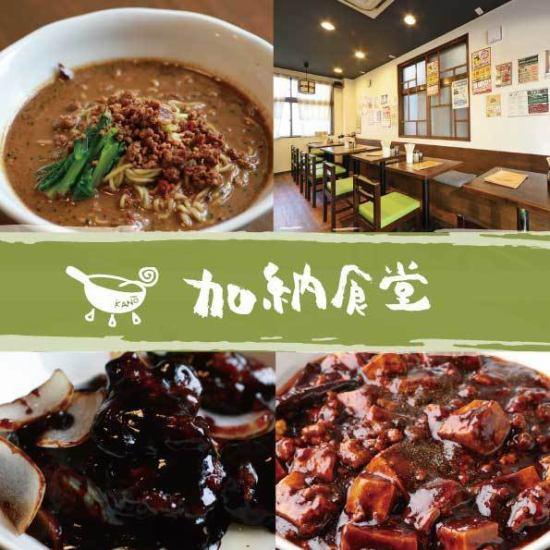 安くてボリューム満点のランチ&宴会が充実の大衆中華・アジア料理のお店