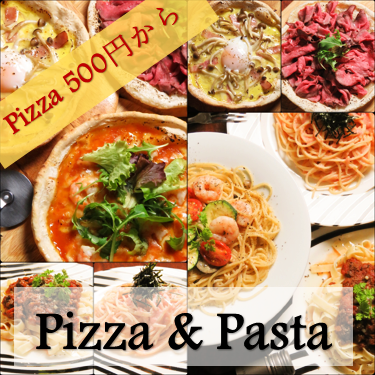 【Pasta & Pizza taste of taste of only gogoire】 Pizza is 500 yen ~ ♪ Popular menu you want on a table