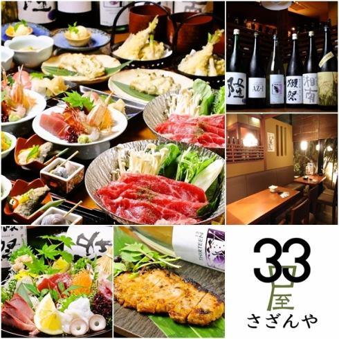 神奈川産・地産地消の新鮮な地魚と大地の恵みいっぱいの野菜にこだわる居酒屋。