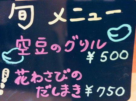New!看板メニュー第3弾💗春メニュー!