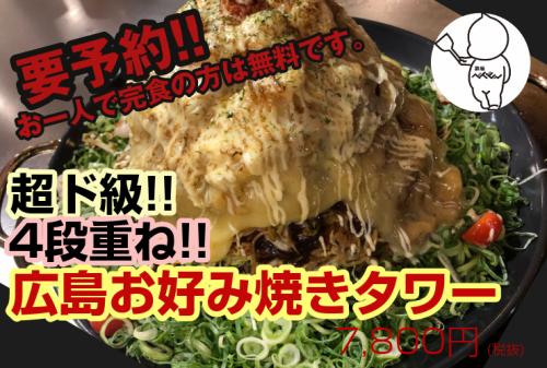 【有吉ゼミ、チャレンジグルメに登場!!】ギャル曽根さん完食の、超ド級!!広島お好み焼きタワー!!