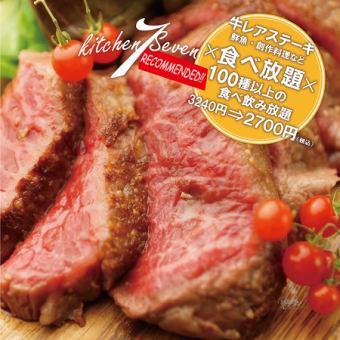 ★ 2 hour eating and drinking ★ Cow rare grill steak · fish · bar menu etc. ◆ 77 items ◆ 3240 yen ⇒ 2700 yen ★