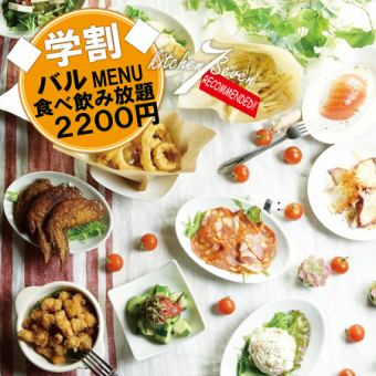 ☆ Monday to Thursday's weekday school discount ☆ 2 hours eating and drinking all you want ☆ greedy seven course 2200 yen (tax included)