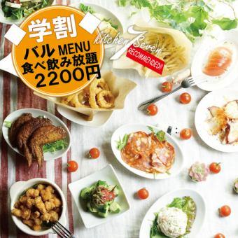 ☆週一至週四平日學生折扣限制☆2個小時吃都可以喝☆貪婪的七場2200日元(含稅)