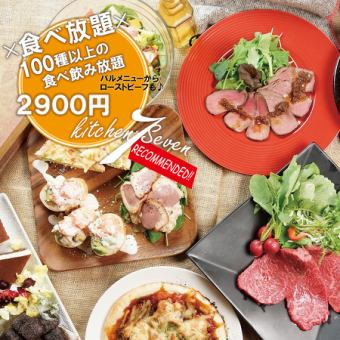 ☆ 3 hours of all-you-can-drink ☆ Roast beef, fresh fish, grilled chicken, Val menu ◆ 77 items ◆ 3780 yen ⇒ 2900 yen ★