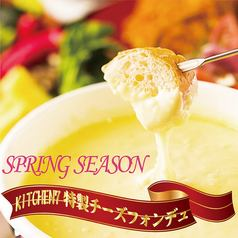 【All you can eat】 Girls' Association ♪ 77 items with cheese fondue 2 hours a day drinking all course 2,500 yen / weekend 3200 yen