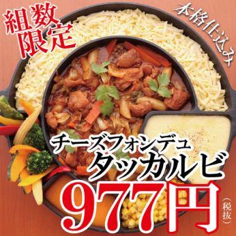 «All day OK» hot topic boils in the media !! Girls' must-see ☆ Single item Cheese Foddu × Tuckerbi 1480 yen ⇒ ◆ 977 yen ◆