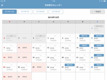 〜12月の定休日のお知らせ〜
