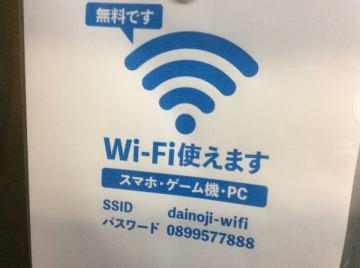 Free wi-fi  飛ばしてます! お使い下さいませ(^.^)