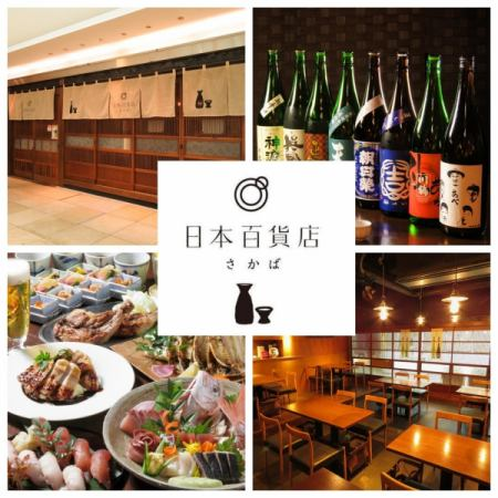 It is the first eating and drinking business in Japan department store! Course with unlimited drinks available from 3999 yen ♪