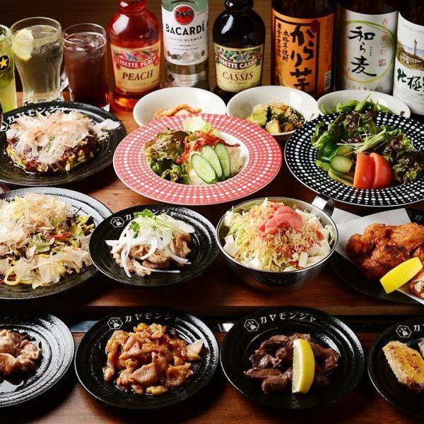 ★在年終派對/新年派對★Kayamunja的偉大飲料無限宴會套餐可從3000日元〜預算◎大量準備◎