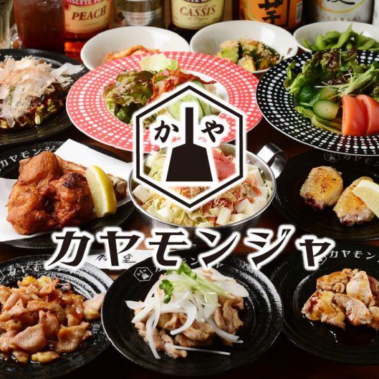 11 / 15OPEN ★ Monjyaki and Imabari Yakitori are Uri's warm and unfamiliar iron plate izakaya ♪