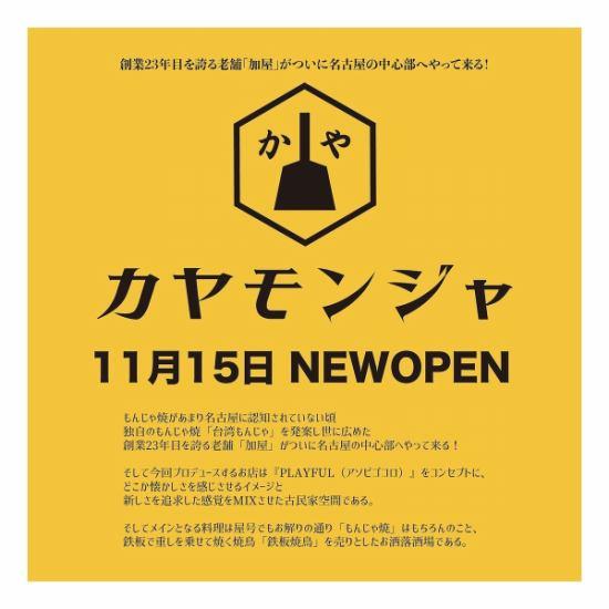 【11 / 15OPEN】Monja Yakin和Imabari Yakitori是Uri的鐵酒吧居酒屋!