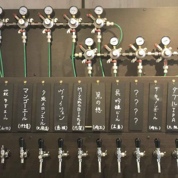 ◆クラフトビールは常時10種類のたる生をご用意◆視覚的にも楽しい、サーバーがずらり♪ビールが苦手な方でも飲むことができるフルーツビールもご用意しています。樽替わり制なので、無くなり次第オーナー厳選の銘柄に交換致します。多彩なテイストをご堪能ください。