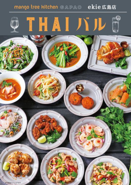 タイ 料理 テイクアウト