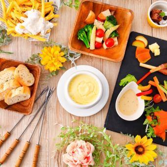 『Lunch』チーズフォンデュを楽しむ♪ランチ会コース<120分飲み放題>【5品2000】