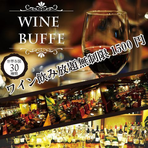 Over 30 kinds of wine buffet