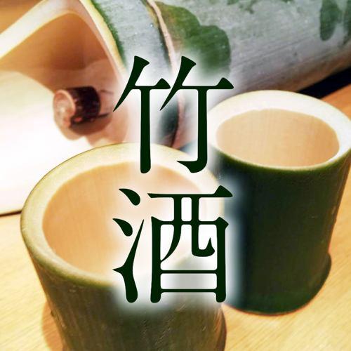 竹酒(岐阜多治見・三千盛二合)