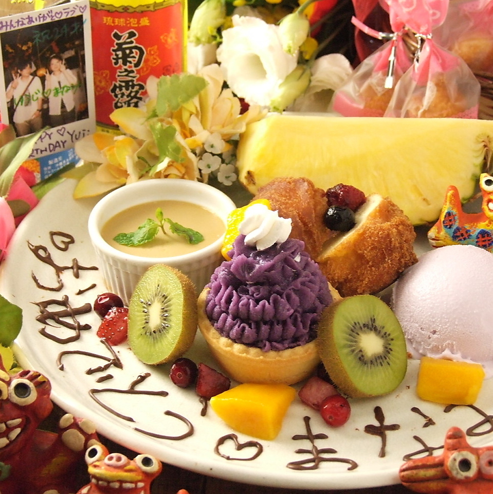 각종 축하 연회에 !! 【생일 · 기념일 특전 있습니다!】
