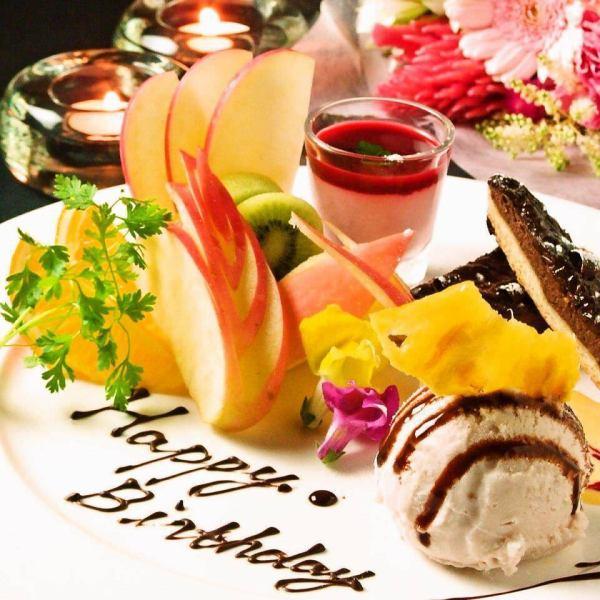 庆祝活动正在进行中!重要的甜点盘子礼物免费与重要的一天♪的消息