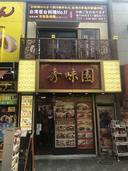 テレビや雑誌でも取り上げられたことのある中国家庭料理の名店!本場の味をぜひ一度味わってください!