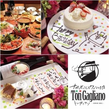 Message for celebrating birthday / anniversary ♪ Message with dessert plate 1380 yen ☆ Hole cake 2200 yen ~