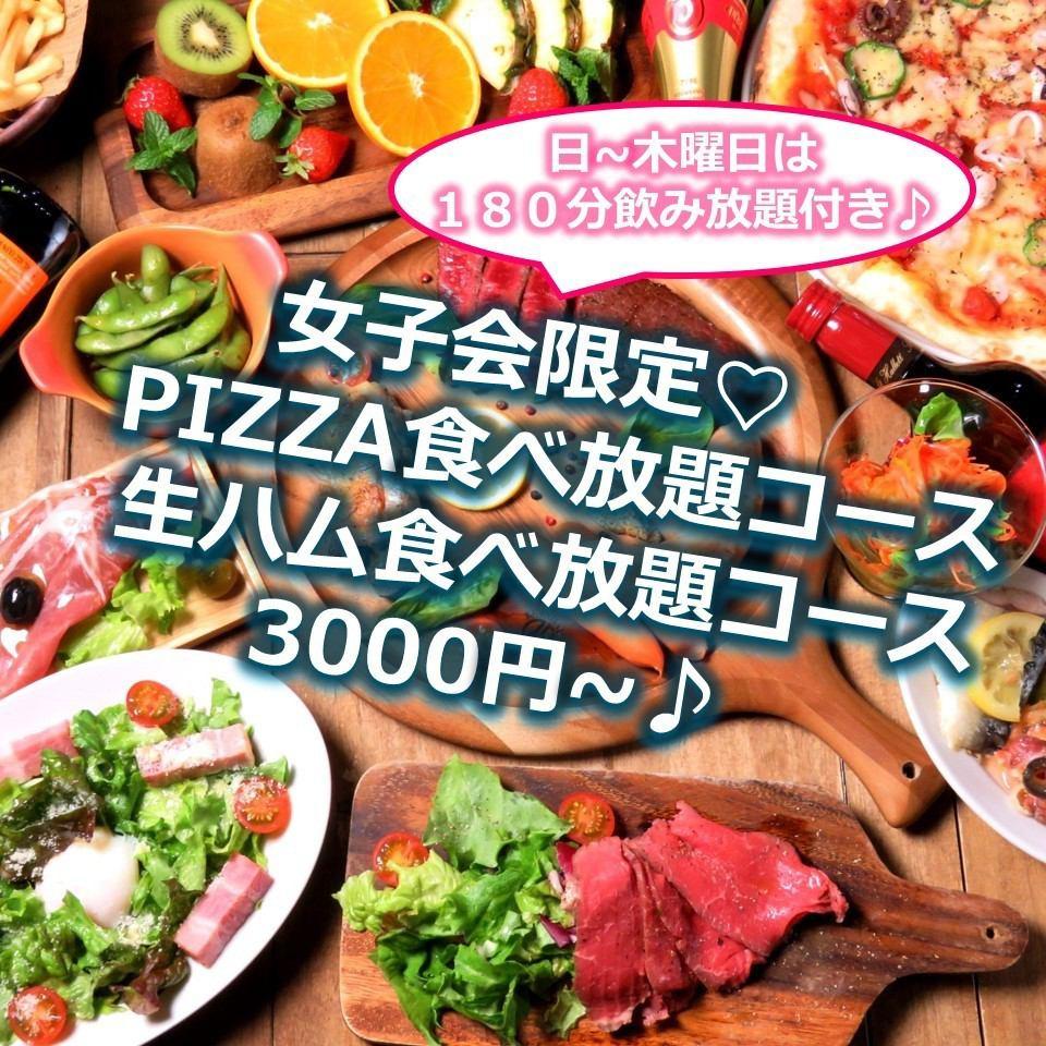 Sprklingワインも♪食べ放題&180分飲み放題コース3000円~♪