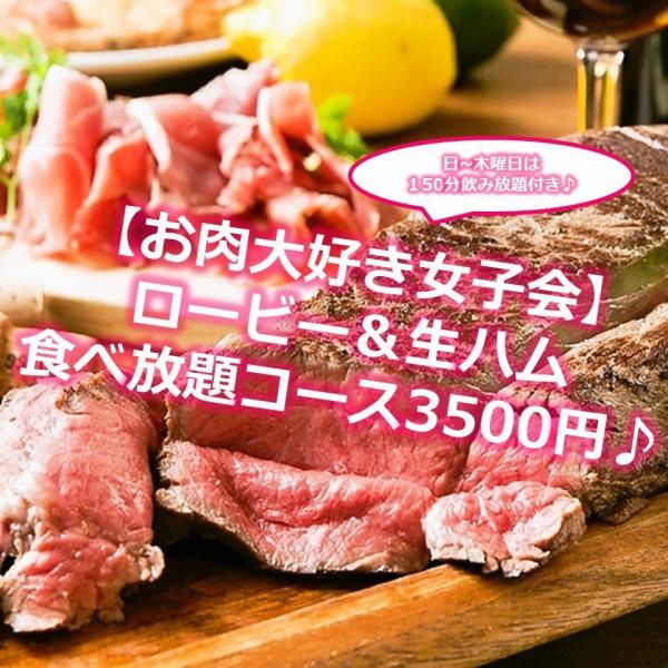 【肉食女子会に!!】ロービー&生ハム食べ放題コース(全11品)飲み放題3500円♪(日~木は150分)