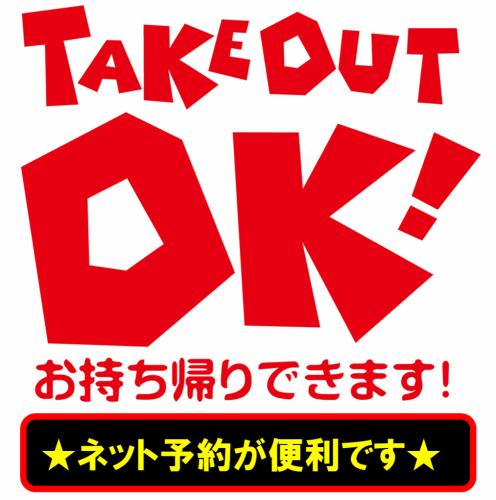 ◆テイクアウトもOK!