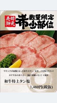 中央町店限定メニュー解禁!!