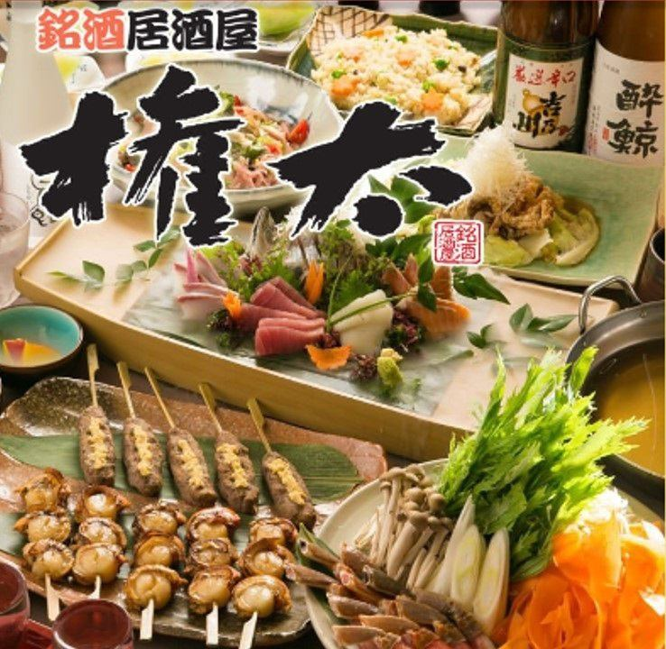 Farewell reception party reception! March 1 - Spring party course start ★ 4000 yen ~