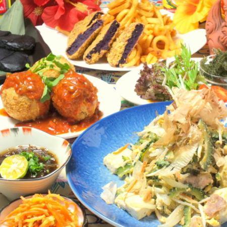 沖縄産の食材をふんだんに使用♪120分飲放付【クーポン利用で4500円→4000円】